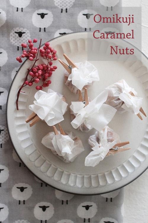 新年会にぴったり! 5分で作れるおみくじ入りのキャラメルナッツ