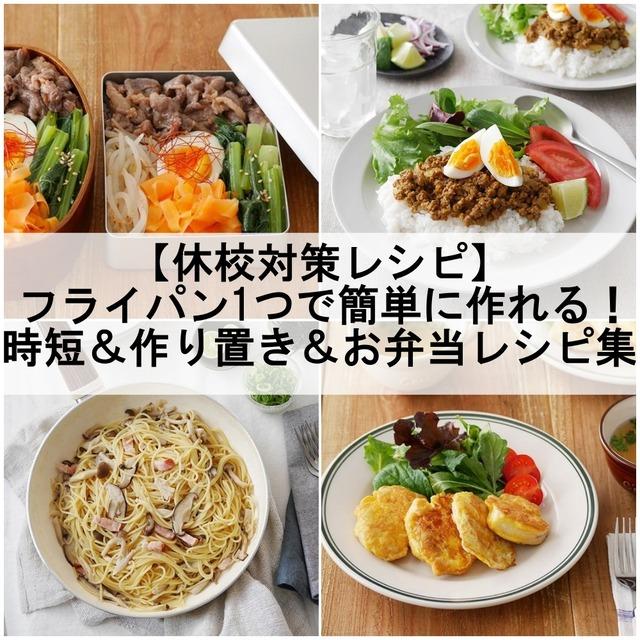 【休校対策レシピ】フライパン1つで簡単に作れる! 時短&作り置き&お弁当レシピ集