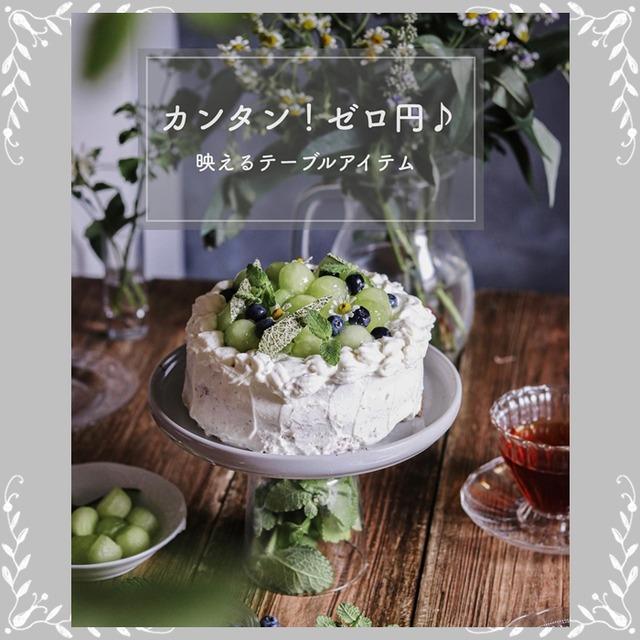 家にあるもので作れる♪ 材料費0円のケーキスタンド