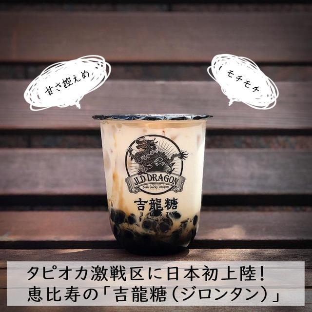 タピオカ激戦区に日本初上陸! 恵比寿の「吉龍糖(ジロンタン)」