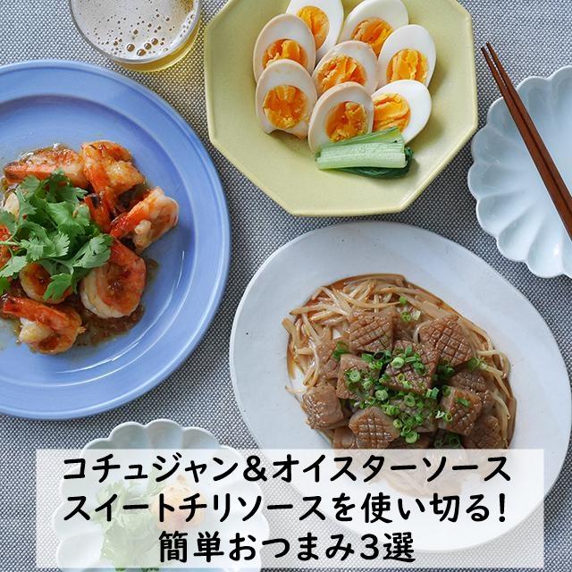 冷蔵庫の余った調味料を使い切る! 簡単おつまみ3選