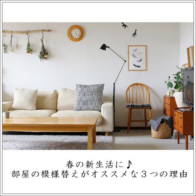 春の新生活に♪ 部屋の模様替えがオススメな3つの理由