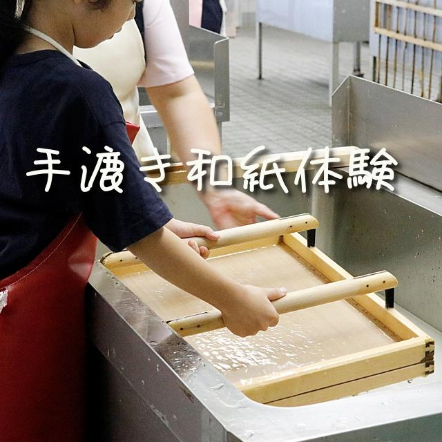 オリンピックの賞状で使われる「美濃和紙」 手漉き和紙体験へ行ってみた!