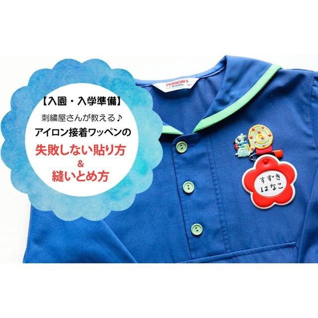 【入園・入学準備】アイロン接着ワッペンのつけ方&縫いとめ方