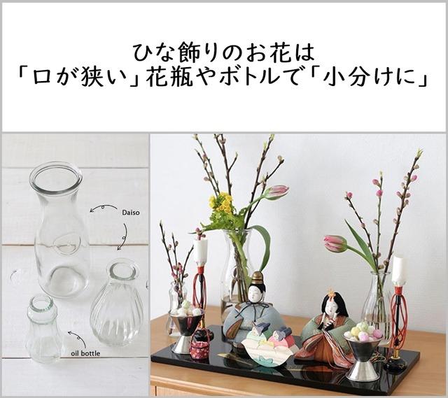 ひな飾りのお花にオススメの飾り方とは?