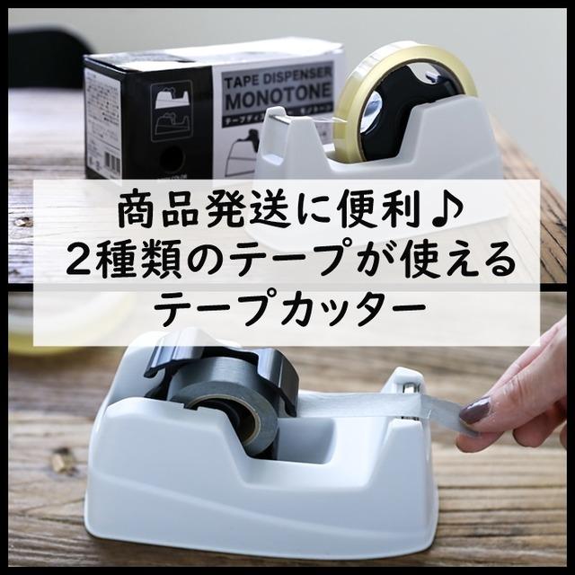 メルカリやハンドメイドの商品発送に便利♪ キャンドゥ★2種類のテープが使えるテープカッター