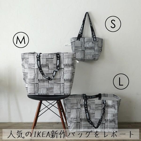 モノトーンで人気のIKEA新柄バッグをレポート