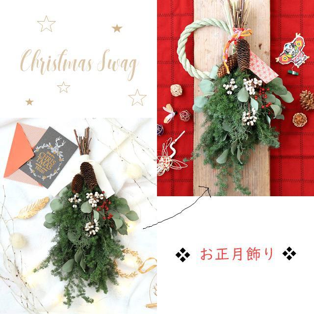 お正月飾りに変身!シンプルなクリスマススワッグの作り方