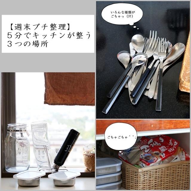 【週末プチ整理】 5分でキッチンが整う 3つの場所