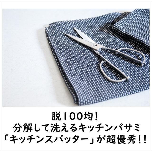 脱100均! 分解して洗えるキッチンバサミ「キッチンスパッター」が超優秀!!
