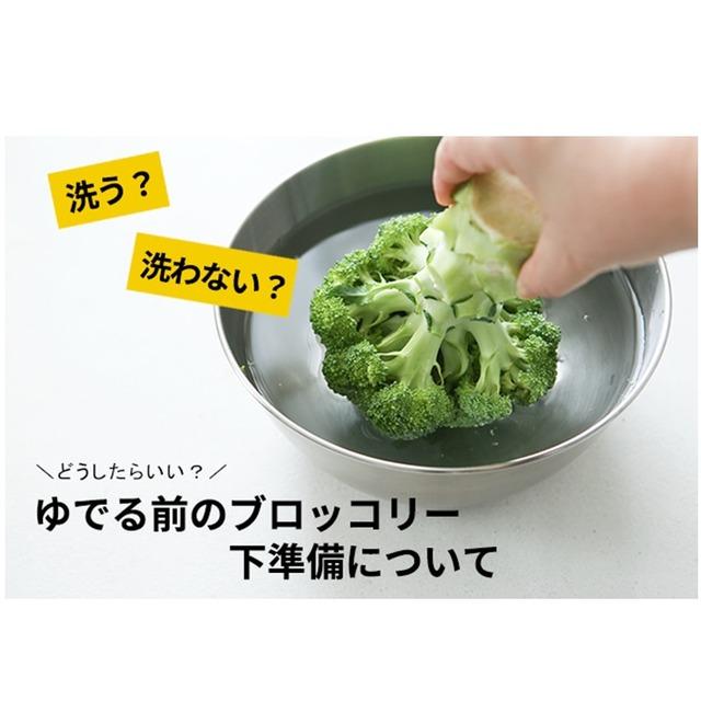 調理前のブロッコリー あなたは洗う? 洗わない?