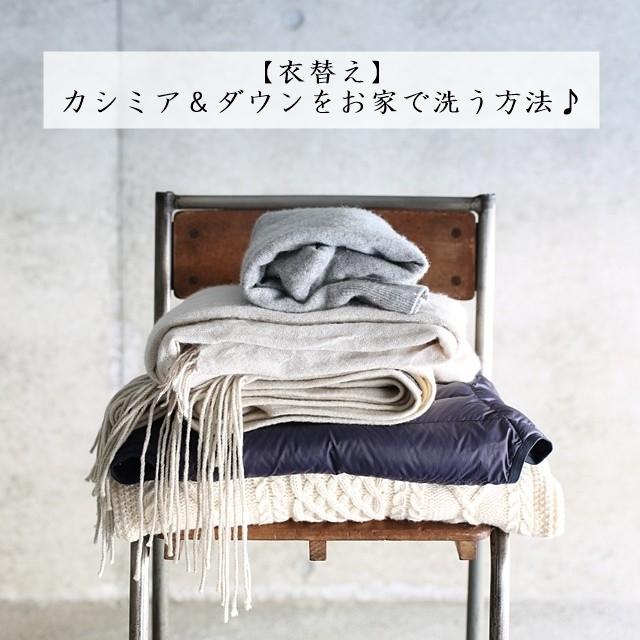 【衣替え】カシミア&ダウンをお家で洗う方法♪ ナチュラルパワーで防虫・抗菌対策