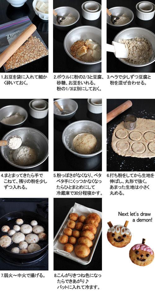お豆がたっぷり豆腐ドーナツ