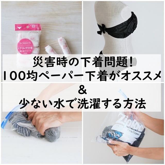 【防災・衛生③】災害時の下着問題! 100均ペーパー下着がオススメ &少ない水で洗濯する方法