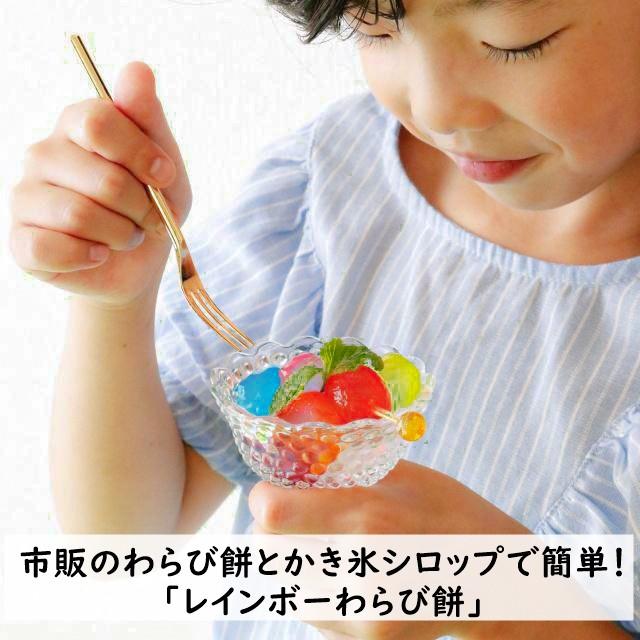 市販のわらび餅とかき氷シロップで簡単! 「レインボーわらび餅」