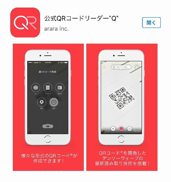 【シニアのスマホ】日本発の「QRコード!」でお得を手に入れちゃおう♪