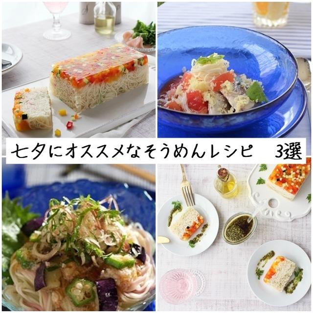 七夕にオススメなそうめんレシピ 3選