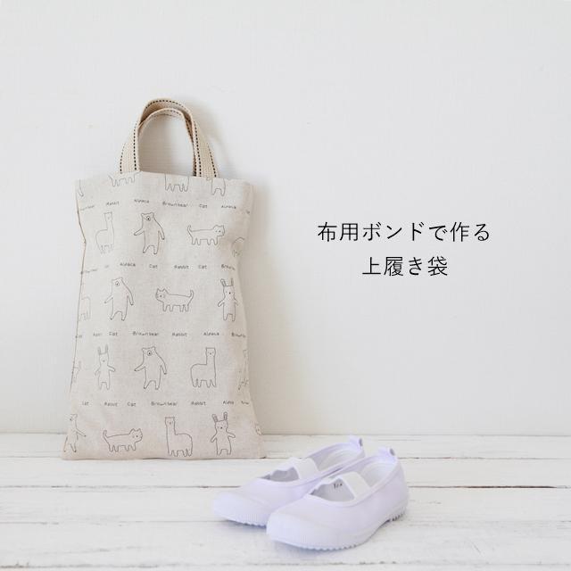 【入園・入学準備】縫わなずに簡単! 手芸用ボンドで作る上履き袋