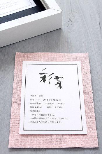 フレームの裏には お誕生の記録カードがついています。 お子さまが大きくなって 字が読めるようになったとき、 ご両親の愛情を感じることでしょう。