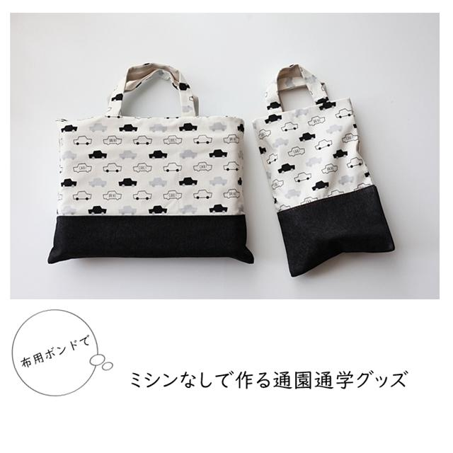【入園・入学準備】布用ボンドで作る簡単レッスンバック&上履き袋【切替有】