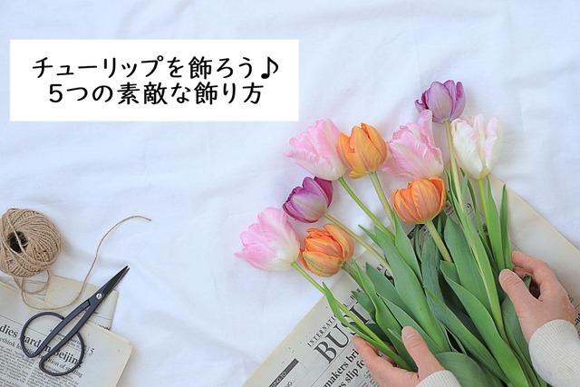 チューリップ 花 アレンジメント 飾り方 オシャレ