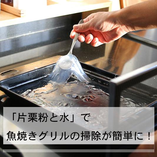 「片栗粉と水」で魚焼きグリルの掃除が簡単に!