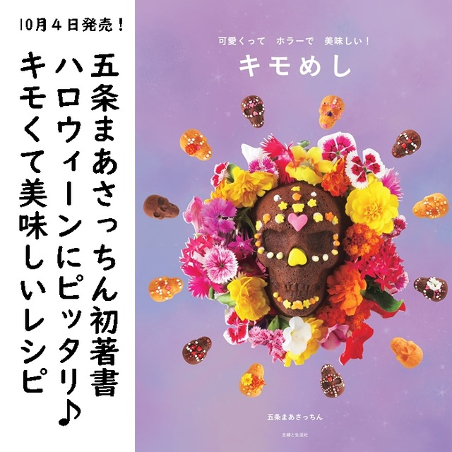 10月4日発売 書籍化プロジェクト4人目!! ハロウィン研究科五条まあさっちん 『キモめし』