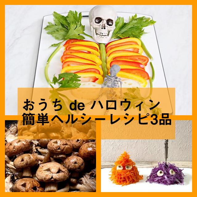 おうち de ハロウィン★野菜モリモリ簡単ヘルシーレシピ3品