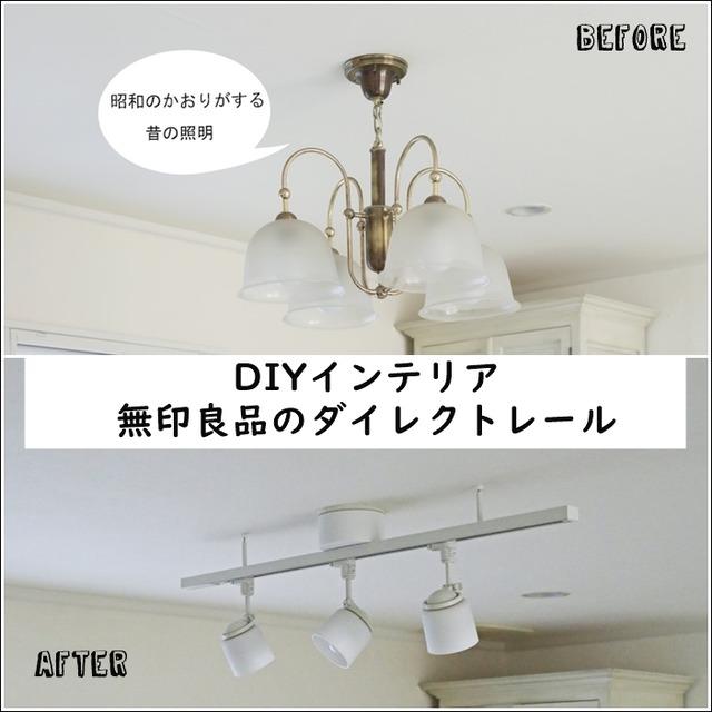 【DIYインテリア】ひっかけシーリングで取り付け簡単! 無印良品の照明「ダクトレール」