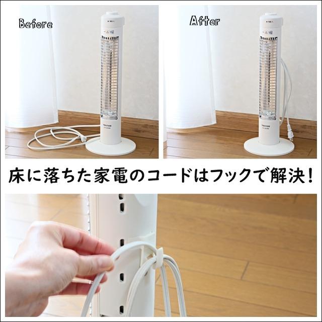 【すっきり暮らすコツ】床に落ちた家電のコードはフックで解決!