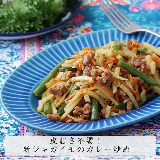 【フライパンレシピ】皮むき不要! ごはんがすすむ新ジャガイモのカレー炒め
