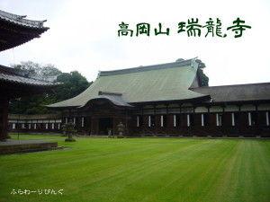 高岡市は高岡銅器、高岡漆器などの伝統工芸品が有名、 高岡山瑞龍寺は国宝にも指定されています。