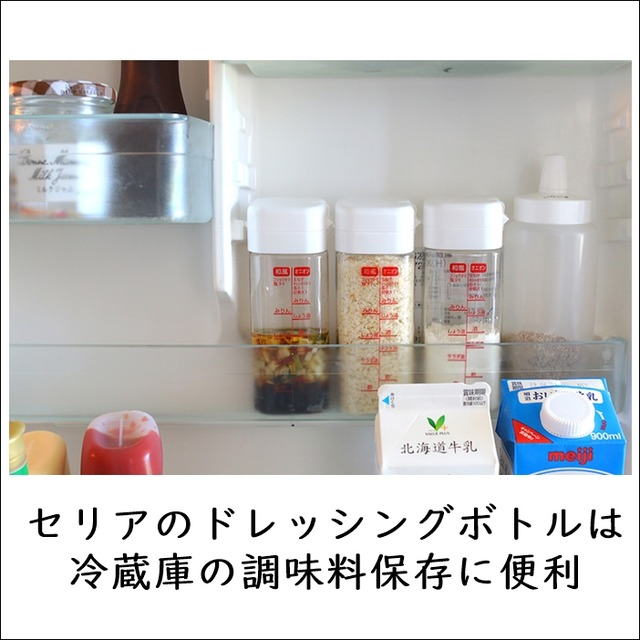 セリアのドレッシングボトルは冷蔵庫の調味料保存に便利