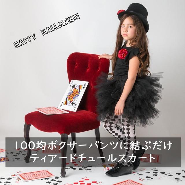 ママの手作りハロウィン仮装アイテム♪ 100均ボクサーパンツに結んで作るティアードチュールスカート