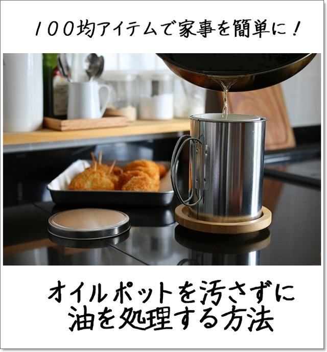 100均アイテムで家事を簡単に! オイルポットを汚さずに油を処理する方法