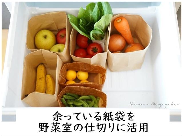 整理 収納 冷蔵庫 野菜室