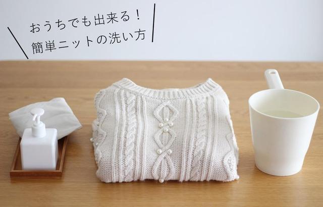 ニット 衣替え ホームクリーニング 洗い方 洗濯