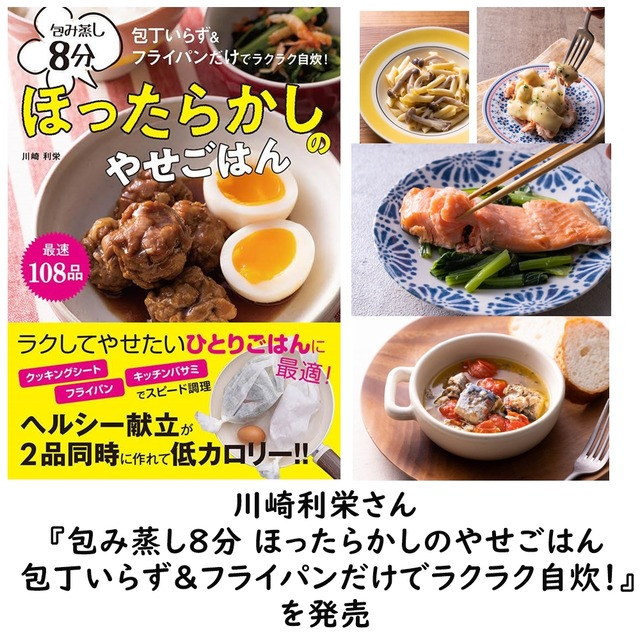 【告知】川崎利栄さん『包み蒸し8分 ほったらかしのやせごはん 包丁いらず&フライパンだけでラクラク自炊!』を発売 &テレビ出演