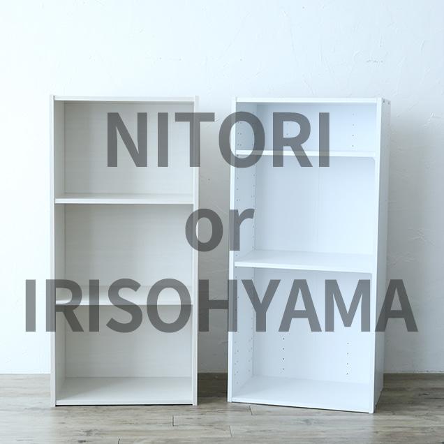 【カラーボックスの特徴】ニトリ VS アイリスオーヤマ あなたに合うのはどっち?