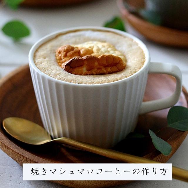 おうちカフェレシピ♪オーブントースターで簡単「焼きマシュマロコーヒー」の作り方