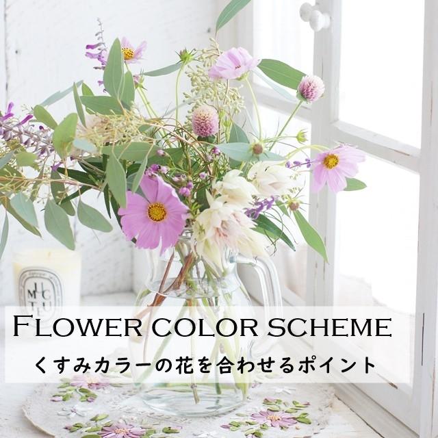 【秋の花色配色】】ピンク&紫×グレー くすみカラーの花を合わせるポイント