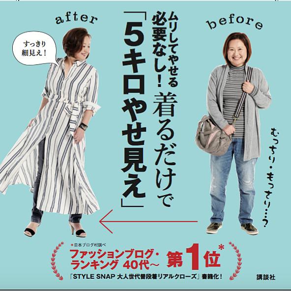 本日発売!簡単5キロ痩せ見え『大人体形の「きれい」を引き出す着こなしの作戦』