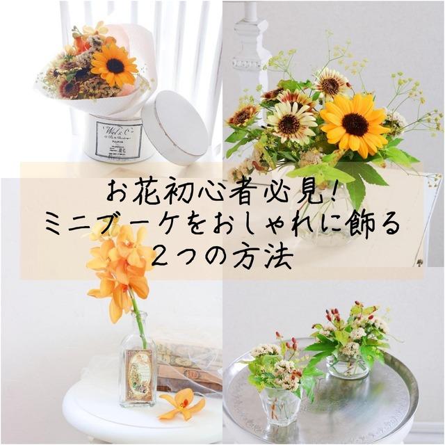 花の飾り方がわからない方必見! ミニブーケをおしゃれに飾る2つの方法