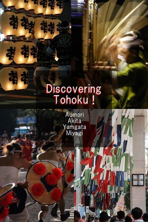 Discovering Tohoku !~情熱の東北四大祭り体験レポ【山形花笠まつり】