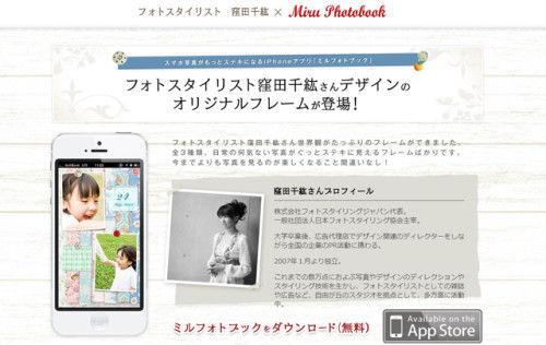 窪田千紘オリジナルフレーム登場! iPhoneアプリ ミルフォトブック