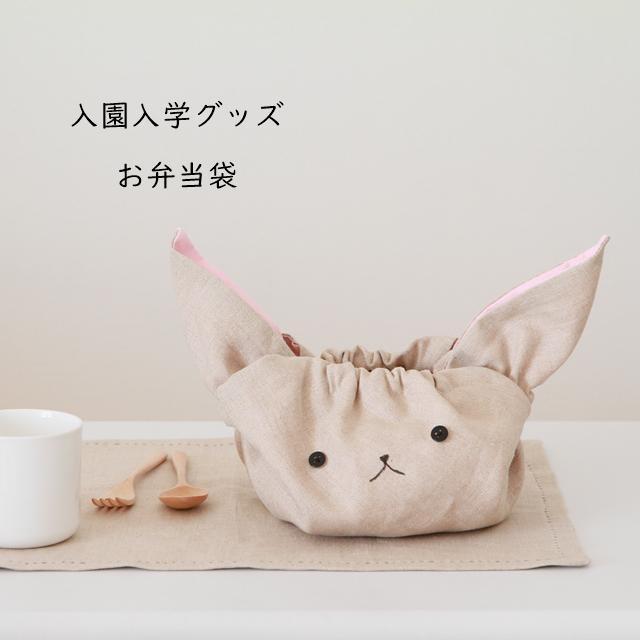 【入園準備】動物の顔が可愛いお弁当袋の作り方[うさぎ編]