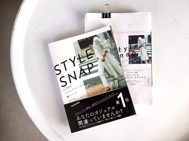STYLE SNAP 発売記念 窪田千紘