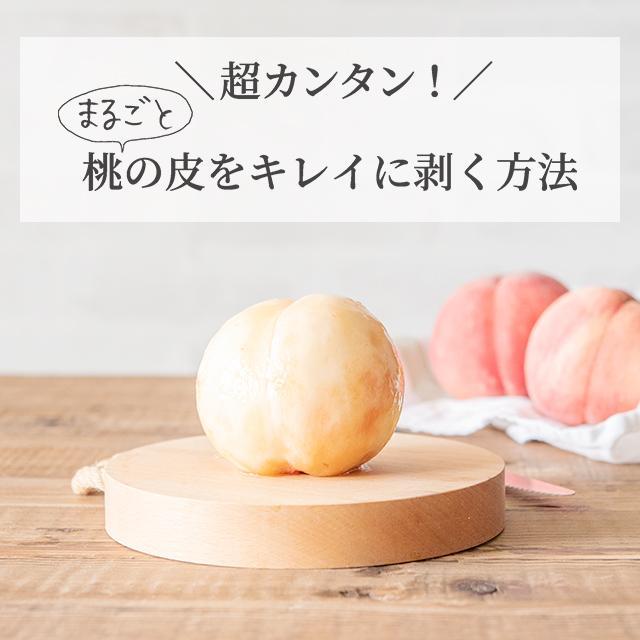 超カンタン!まるごと桃の皮を綺麗にむく方法