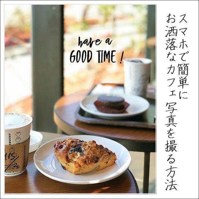 超簡単♪ スマホでお洒落なカフェ写真を撮る方法① 撮影編