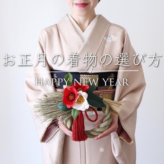 新年は着物で華やかに!お正月の着物の選び方